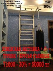 Спортивные тренажеры для дома и офиса,  турник у Вас дома в Алматы,  Аст