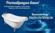 Реставрация ванн жидким акрилом Люкс